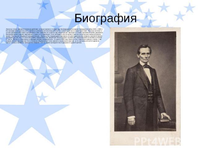 Биография Линкольн лично направлял военные действия, которые привели к победе над Конфедерацией во время Гражданской войны 1861—1865 гг. Его президентская деятельность привела к усилению исполнительной власти и отмене рабства на территории США. Линк…
