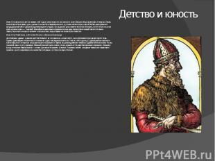 Детство и юность ИванIII появился на свет 22 января 1440 года в семье великого