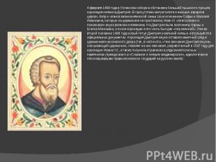 4 февраля 1498 года в Успенском соборе в обстановке большой пышности прошла коро