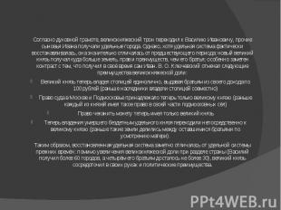 Согласно духовной грамоте, великокняжеский трон переходил к Василию Ивановичу, п