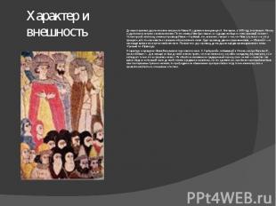 Характер и внешность До нашего времени дошло описание внешности ИванаIII, сдела