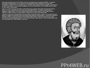 Автор одной литовской хроники писал об Иване, что он был «муж сердца смелого и р