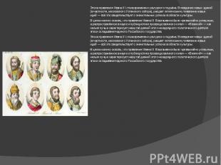 Эпоха правления ИванаIII стала временем культурного подъёма. Возведение новых з