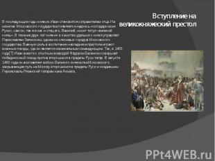 Вступление на великокняжеский престол В последующие годы княжич Иван становится