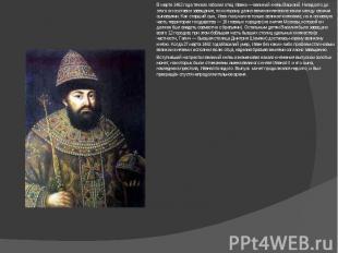 В марте 1462 года тяжело заболел отец Ивана— великий князь Василий. Незадолго д