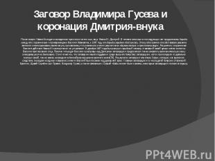 Заговор Владимира Гусева и коронация Дмитрия-внука После смерти Ивана Молодого н