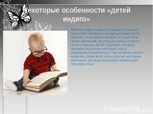 Некоторые особенности «детей индиго» Явлению «дети индиго» посвящено большое чис