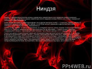 Ниндзя Ниндзя — средневековые японские шпионы и диверсанты, разработавшие свое з