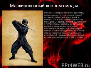 Маскировочный костюм ниндзя По мнению историка-япониста Горбылева, ниндзя никогд