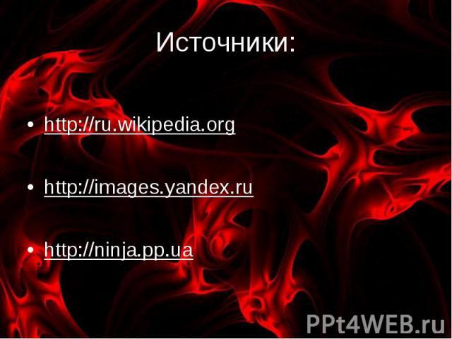 Источники:http://ru.wikipedia.orghttp://images.yandex.ruhttp://ninja.pp.ua