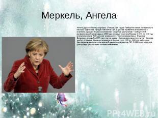 Меркель, Ангела Ангела Доротея Каснер родилась 17 июля 1954 года в Гамбурге в се