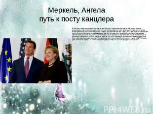 Меркель, Ангелапуть к посту канцлераВ 1998 году стала генеральным секретарем, а