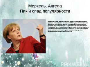 Меркель, АнгелаПик и спад популярности В короткие сроки Меркель удалось добиться