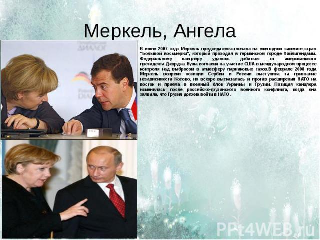 Меркель, Ангела В июне 2007 года Меркель председательствовала на ежегодном саммите стран