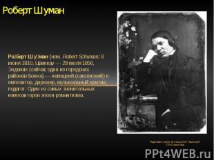 Роберт Шуман Роберт Шуман(нем.Robert Schuman;8 июня1810,Цвиккау—29 июля1