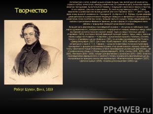 Творчество Роберт Шуман, Вена, 1839 Интеллектуал и эстет, в своей музыке Шуман б