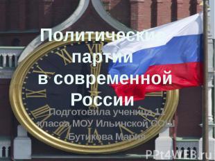 Политические партии в современной России Подготовила ученица 11 класса МОУ Ильин
