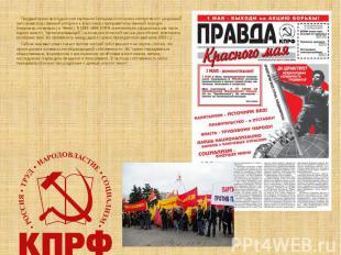 Предвыборная президентская кампания Зюганова отличалась метаниями от умеренной