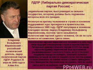 ЛДПР (Либерально-демократическая партия России) – радикальная партия, выступающа