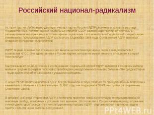 Российский национал-радикализм История партии: Либерально-демократическая парт