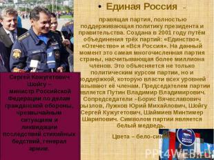 Сергей Кожугетович Шойгу – министр Российской Федерации по делам гражданской обо