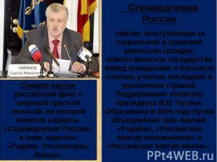 Символ партии российский флаг с широкой красной полосой, на которой имеется надп
