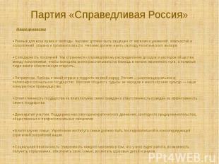 Партия «Справедливая Россия» Наши ценности• Равные для всех права и свободы. Чел