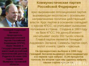 Геннадий Андреевич Зюганов – председатель коммунистической партии Российской Фед