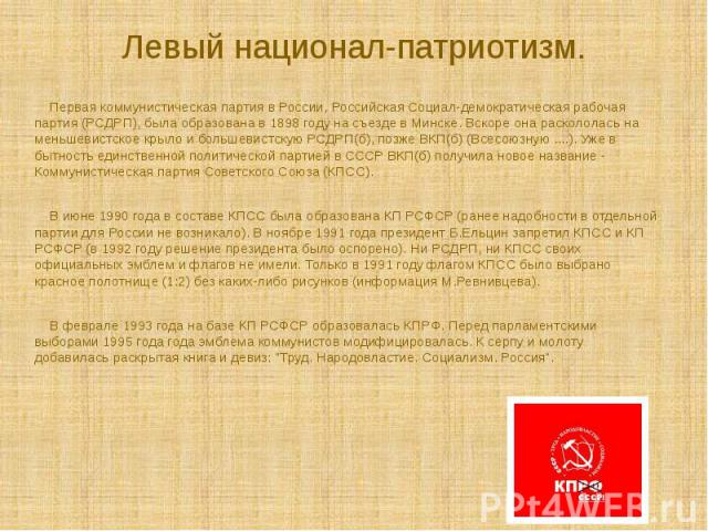 Первая коммунистическая партия в России, Российская Социал-демократическая рабочая партия (РСДРП), была образована в 1898 году на съезде в Минске. Вскоре она раскололась на меньшевистское крыло и большевистскую РСДРП(б), позже ВКП(б) (Всесоюзную .…