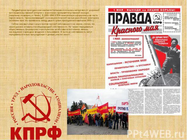 Предвыборная президентская кампания Зюганова отличалась метаниями от умеренной антиправительственной риторики к фактически проправительственной позиции (например, по вопросу о Чечне). В 1995-1996 КПРФ окончательно оформилась как часть партии власти…