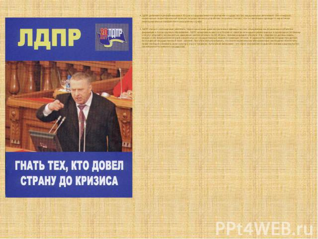 ЛДПР добивается реформирования России из федеративного в унитарное государство без национальных автономий. Они отвергают национально-территориальный принцип государственного устройства, поскольку считают, что он неизбежно приводит к нарастанию межна…
