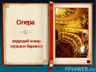 Опера, ведущий жанр музыки барокко