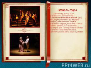 Элементы оперы Сценическому диалогу, сцене драматического спектакля в опере соот