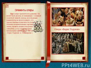Элементы оперы Хор в опере трактуется по-разному. Он может быть фоном, не связан