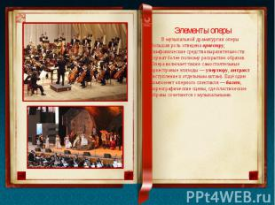 Элементы оперы В музыкальной драматургии оперы большая роль отведена оркестру, с