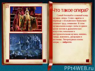 Что такое опера? Самый богатый и сложный жанр музыки -опера. Слово «орега» в пер