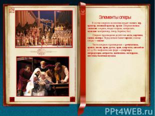 В состав оперного коллектива входят: солист, хор, оркестр, военный оркестр, орга