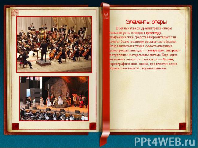 Элементы оперы В музыкальной драматургии оперы большая роль отведена оркестру, симфонические средства выразительности служат более полному раскрытию образов. Опера включает также самостоятельные оркестровые эпизоды— увертюру, антракт (вступление к …