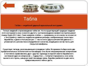 Табла Табла — индийский ударный музыкальный инструмент.Точных сведений о происхо