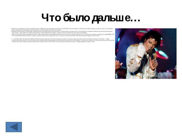 Что было дальше… Джексон и его окружение использовали внимание прессы к Майклу для извлечения финансовой выгоды. В 1983 Майкл заключил контракт с «Пепси-колой», в рамках которого должен был сняться в их рекламном ролике. Во время съёмок произошёл не…
