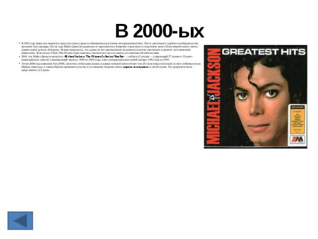 В 2003 году Джексону пришлось предстать перед судом по обвинению в растлении несовершеннолетних. После длительного судебного разбирательства музыкант был оправдан. После суда Майкл Джексон уединился от журналистов в Бахрейне и приступил к подготовке…