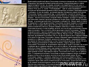 Наибольшей разработкой образа Гильгамеша отличается аккадский эпос о Гильгамеше.