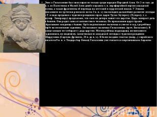 Эпос о Гильгамеше был популярен не только среди народов Передней Азии. От 2-го т