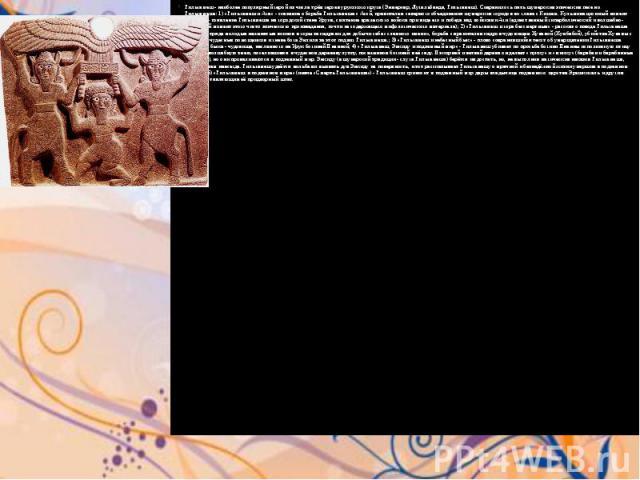 Гильгамеш - наиболее популярный герой из числа трёх героев урукского круга (Энмеркар, Лугальбанда, Гильгамеш). Сохранилось пять шумерских эпических песен о Гильгамеше: 1) «Гильгамеш и Ага» - сказание о борьбе Гильгамеша с Агой, правителем северного …