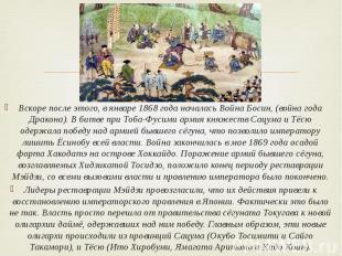 Вскоре после этого, в январе 1868 года началась Война Босин, (война года Дракона