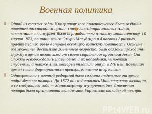 Военная политика Одной из главных задач Императорского правительства было создан