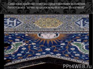 """Сама идея арабески созвучна представлениям исламских богословов о """"вечно продолж"""