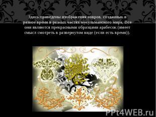 Здесь приведены изображения ковров, созданных в разное время в разных частях мус