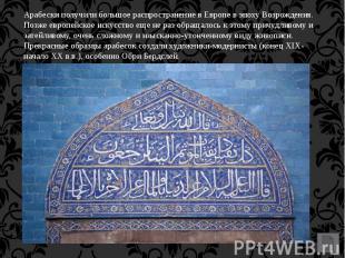 Арабески получили большое распространение в Европе в эпоху Возрождения. Позже ев