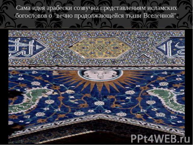 Сама идея арабески созвучна представлениям исламских богословов о